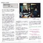 okisensei_dengon1412